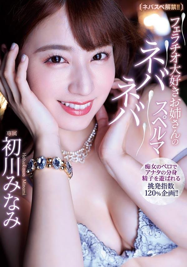 【6upoker】MIDE-831 :初川南嘴边流出来白浊精汁很淫、很黏,很稠,很美味〜