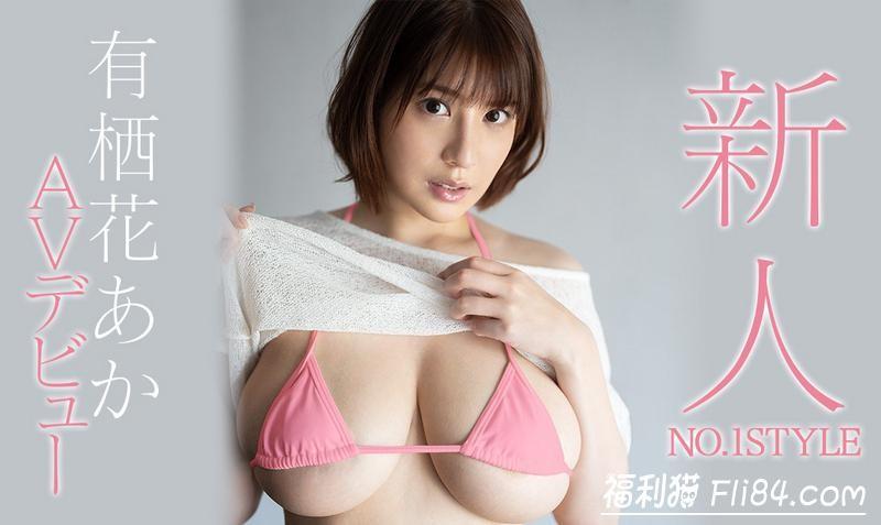 【6upoker】新一代神乳有栖花あか(有栖花绯)现身!