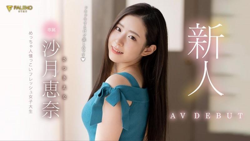 【6upoker】FLNS-248 :去年破处的大学生沙月恵奈循序渐进地提升性爱技巧!