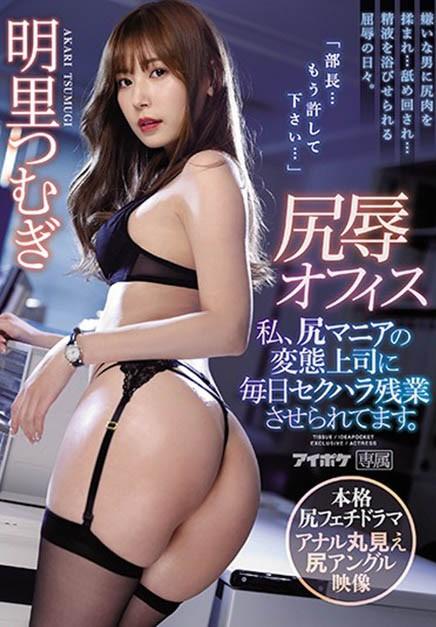【6upoker】IPX-540:黑丝美尻女下属明里紬屈辱的被主管给强姦…