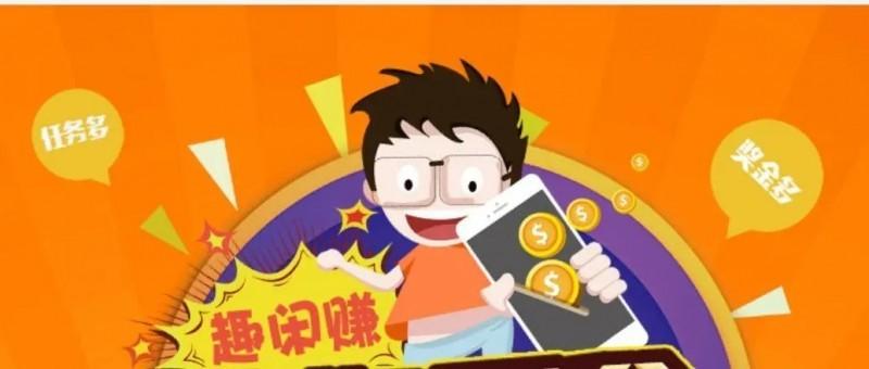 【6upoker】悬赏发布任务的平台,趣闲赚很值得推广
