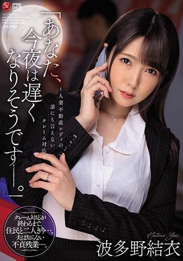 【6upoker】JUL-344:美女中介波多野结衣尽情享受年轻房客的肉棒!