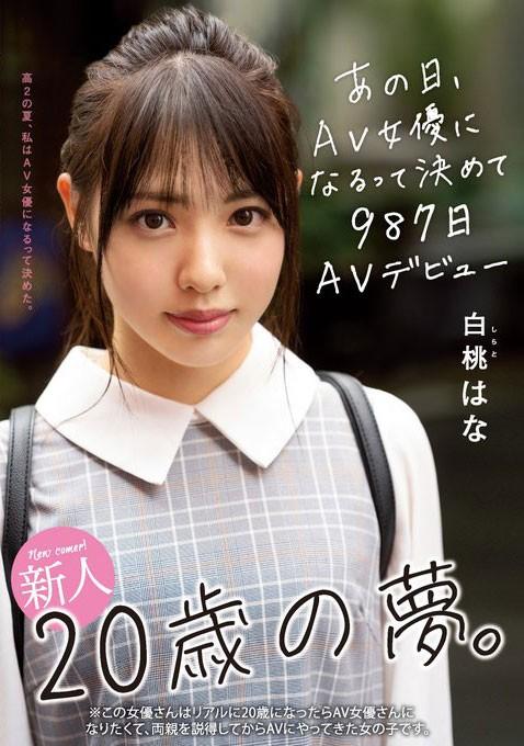 【6upoker】MIFD-148 :富家千金小姐白桃はな高二那年决定要做AV女优了!
