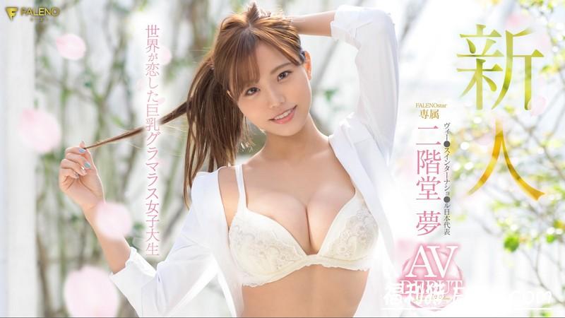 【6upoker】FLNS-054:选美冠军二阶堂梦潮红出道!