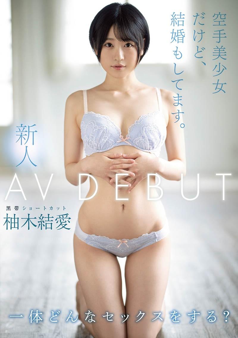 【6upoker】柚木结爱MIFD-134 空手道人妻挑战老公以外的男人