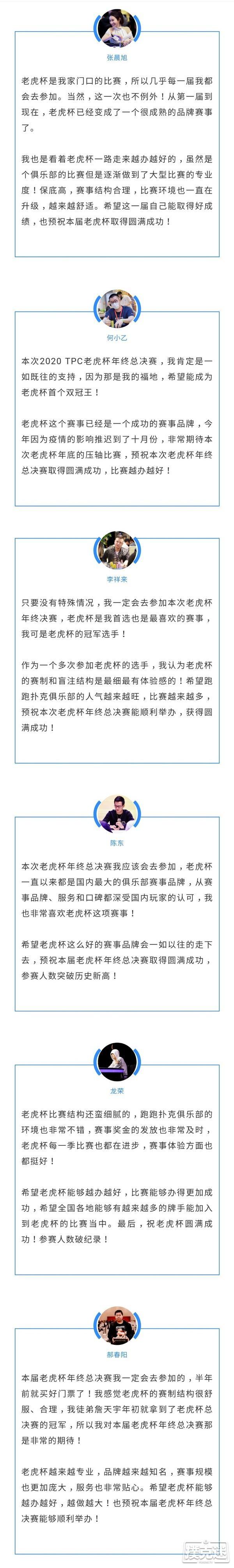 【6upoker】众星璀璨!明星牌手祝福2020 TPC老虎杯年终总决赛!