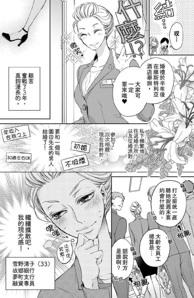 【6upoker】H漫画《上司的XL号巨根…进入中》急需用钱怎幺办?诚徵大尺寸套套试用专员…!
