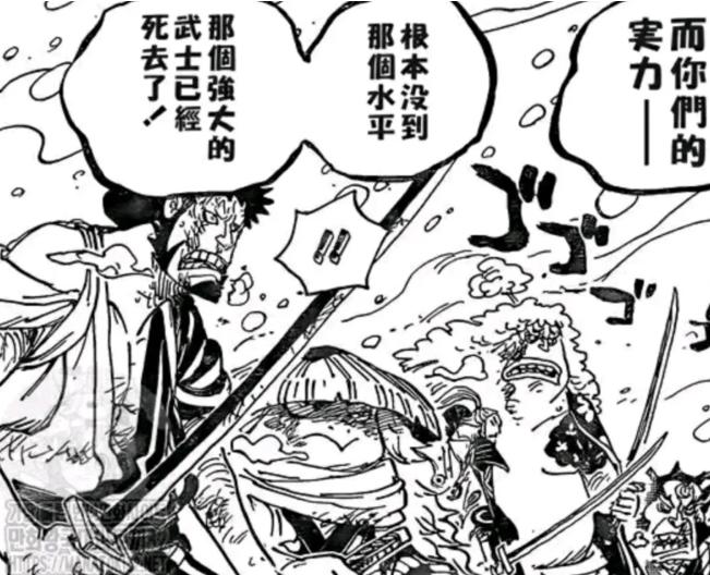 【6upoker】《海贼王》993凯多说赤霄九人没有伤到他肌肉 这是真的还是在吹牛逼