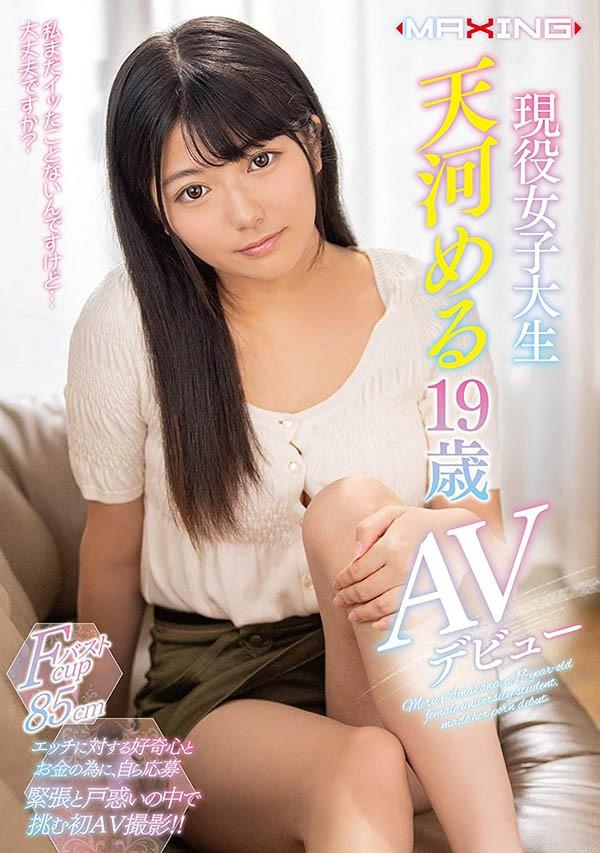 【6upoker】天河爱琉MXGS-1162 童颜巨乳新人12月出道作品