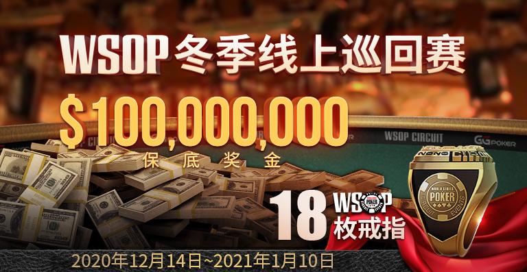 蜗牛扑克WSOP冬季线上巡回赛100000000美金保底奖金