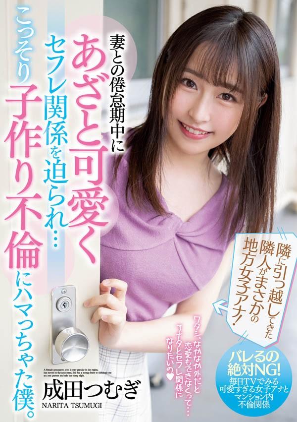 【6upoker】成田紬MIAA-382 美女主播与有妇之夫邻居的秘密