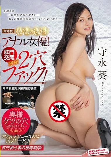 【6upoker】SVDVD-835:因为疫情下海的「守永葵」被浣肠肛交两穴同插了〜