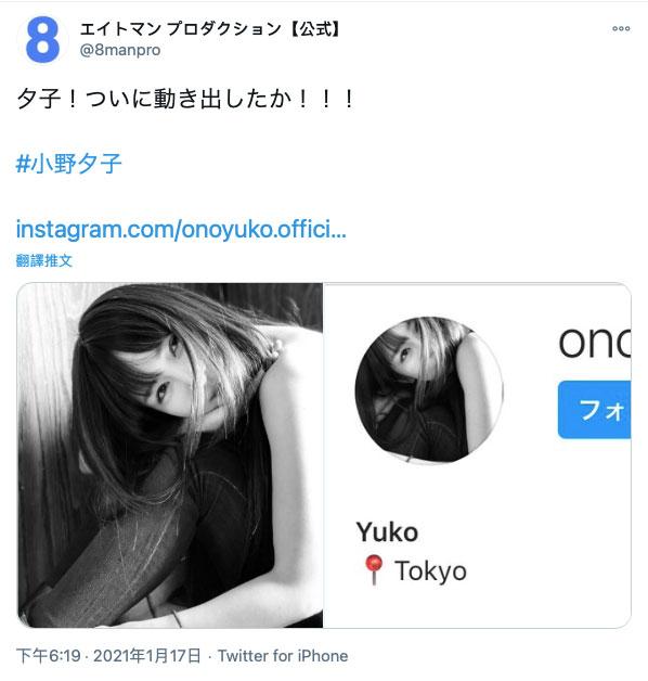 【6upoker】我的老天鹅啊!小野夕子有IG了!