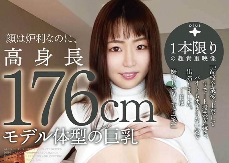 【6upoker】解密!那位一片限定、脸蛋萝莉却有著176公分模特儿体型的大奶妹是? …
