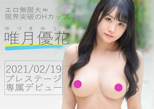 【6upoker】BGN-062:性爱怪物!正妹「唯月优花」被开发地更厉害了~~