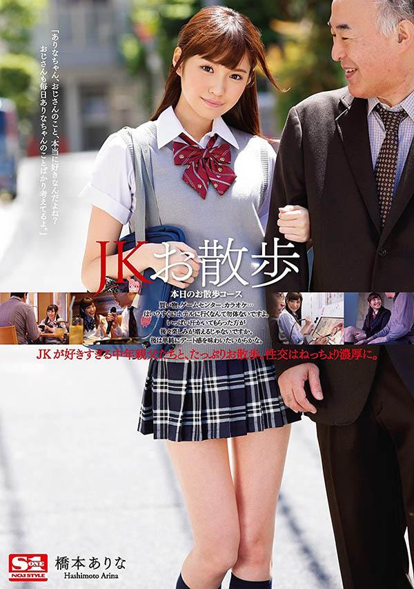 【6upoker】专钓欧吉桑!169公分超美脚女高中生先约会再修干!
