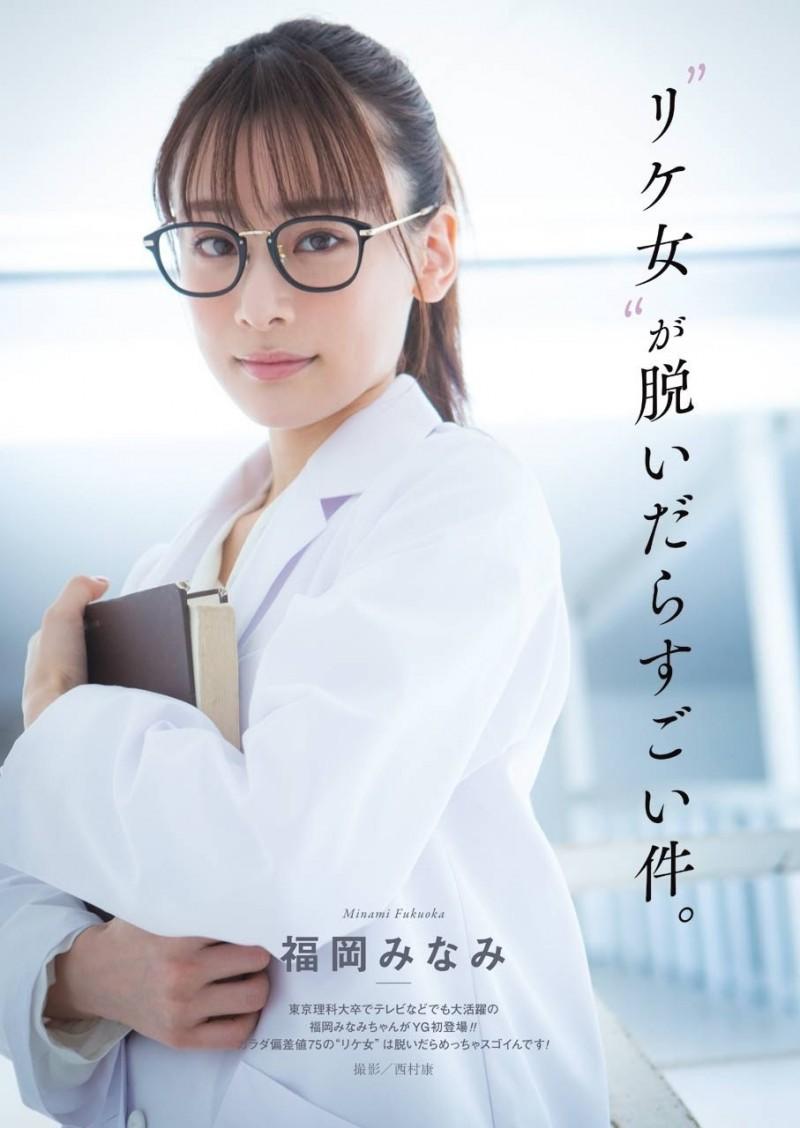 【6upoker】建筑系女神福冈みなみ大秀白嫩火辣身材