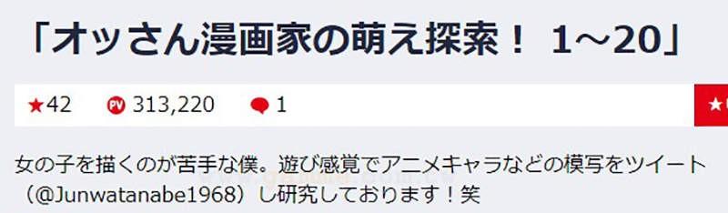 【6upoker】大叔漫画家渡边润画够大叔也该学画美少女?下部作品要走萌系风格?