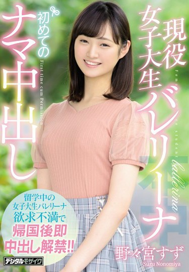 【6upoker】野野宫铃HND-736 留学女生找帅气感受初体验