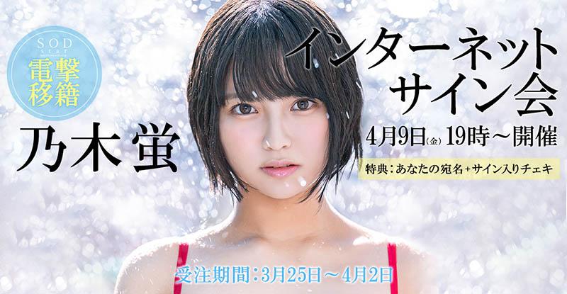 【6upoker】瑠川リナ后的第一人!成为SOD Star的乃木蛍收到的企划是?