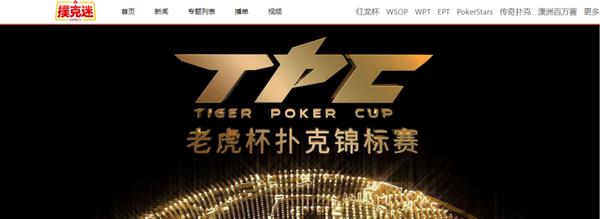 【6upoker】2021 TPC老虎杯第一季注册流程最新出炉!
