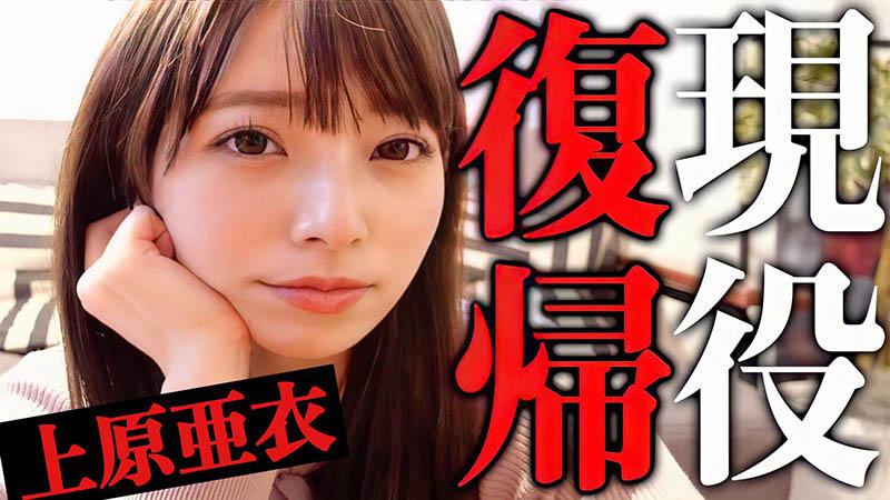 【6upoker】上原亜衣可以拿很厉害的合约⋯所以AV女优现在赚的钱变多了吗? …