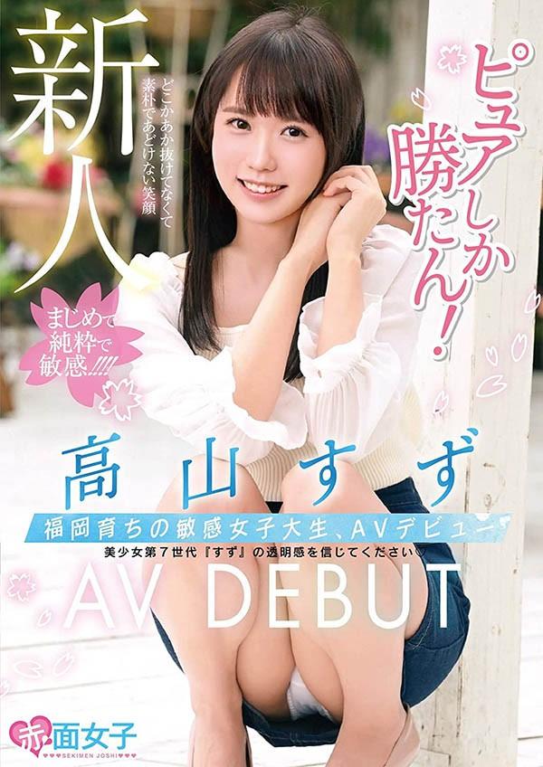 """【6upoker】SKMJ-157:""""高山 すず""""在FC2和男友大打水仗的美少女晋升大联盟拍AV了!"""