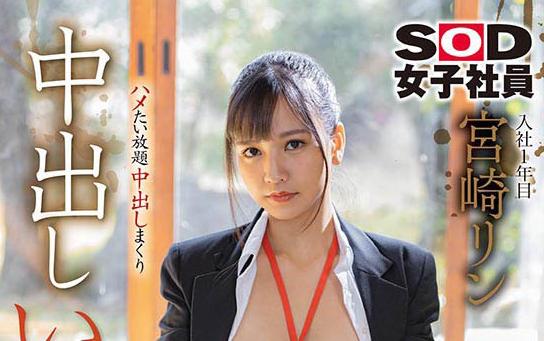 【6upoker】宫崎铃SDJS-108 温泉旅行后想退出SOD