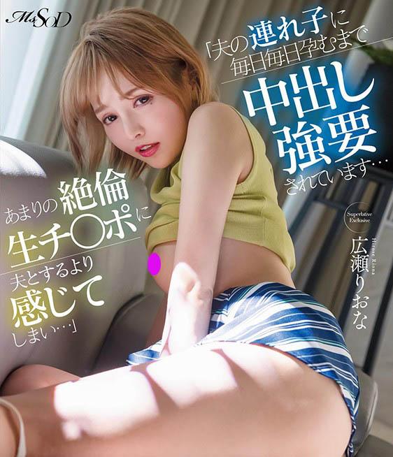 "【6upoker】和美女继母""広瀬りおな""超合啪 爸爸睡在旁边也照搞不误"