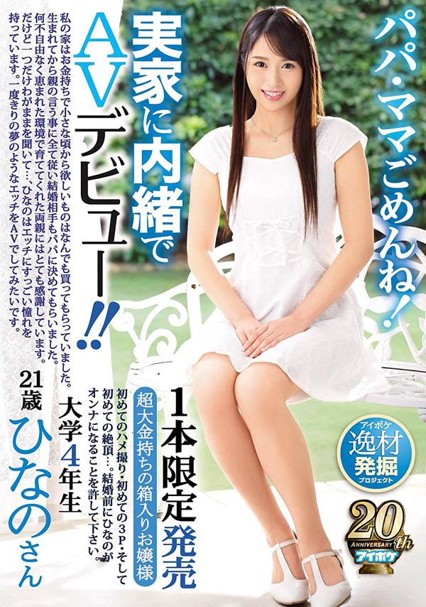 "【6upoker】IPX-301:富家千金小姐""白咲花""翘着屁股被男优老汉推车~"