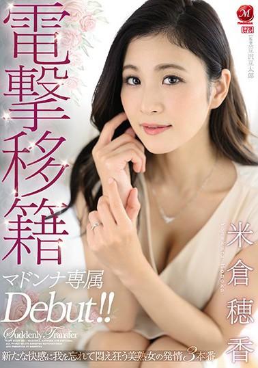 【6upoker】米仓穗香JUL-522 美熟女战力爆表