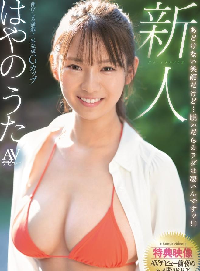 【6upoker】早野诗SSIS-023/SSIS-024 美少女胸器瞬间让你兴奋