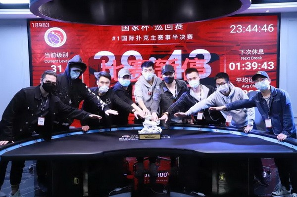 【6upoker】国家杯济南站   决赛桌诞生,谁能夺得头筹,我们拭目以待!