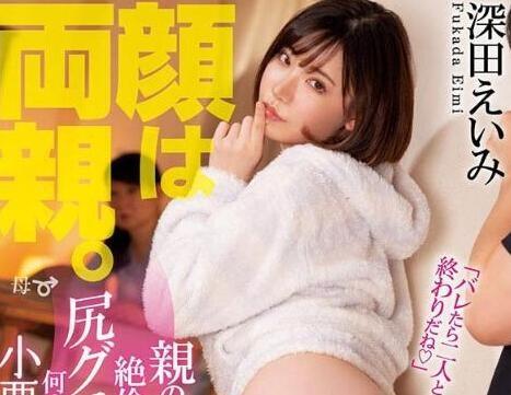 【6upoker】深田咏美WANZ-976 在家想要随时随地做运动