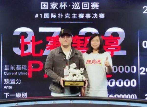【6upoker】国家杯济南站 | 主赛事圆满落幕,王金琦成功登顶!