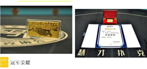 【6upoker】【赛事快讯】三月黄河杯大师超级联赛圆满落幕!选手郭君夺得月度冠军!