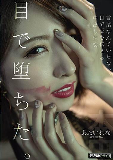 【6upoker】葵玲奈HND-983 贫乳女人用眼神眉目传情