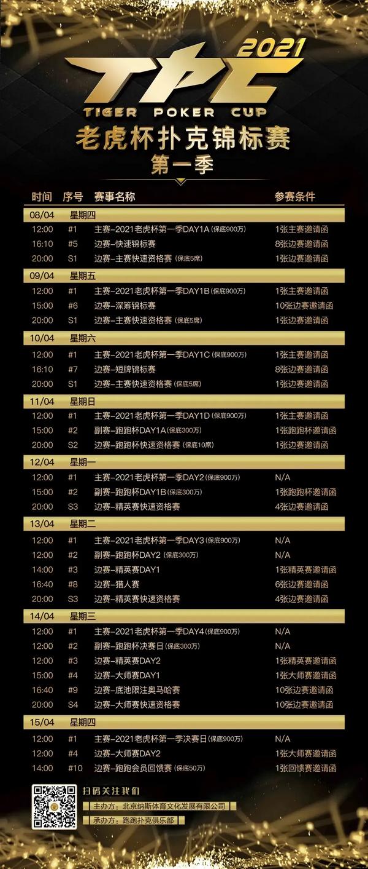 【6upoker】2021 TPC老虎杯第一季今日开战!