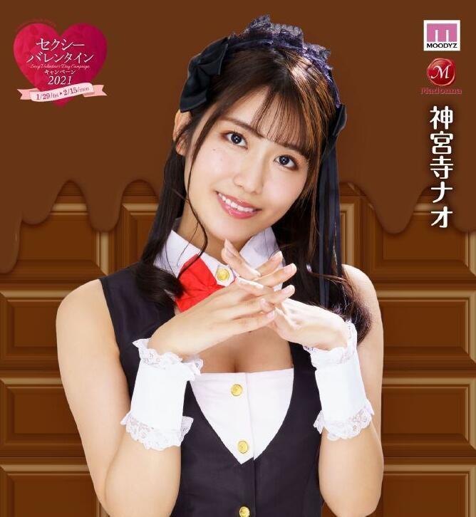 【6upoker】神宫寺奈绪MIDE-919 女职员被出卖和大叔们一起做活动