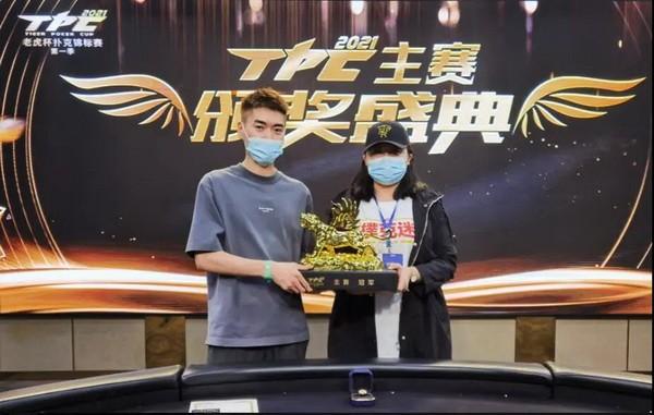 【6upoker】2021老虎杯第一季 | 扑克迷专访主赛冠军——孟帅伯!