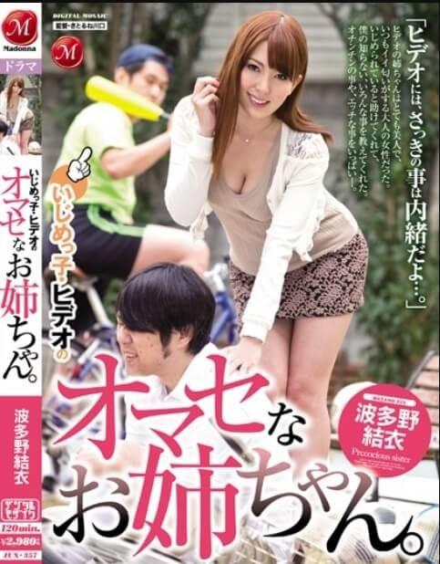 【6upoker】JUX-357:波多野结衣用身体帮弟弟缓解一天的疲劳!