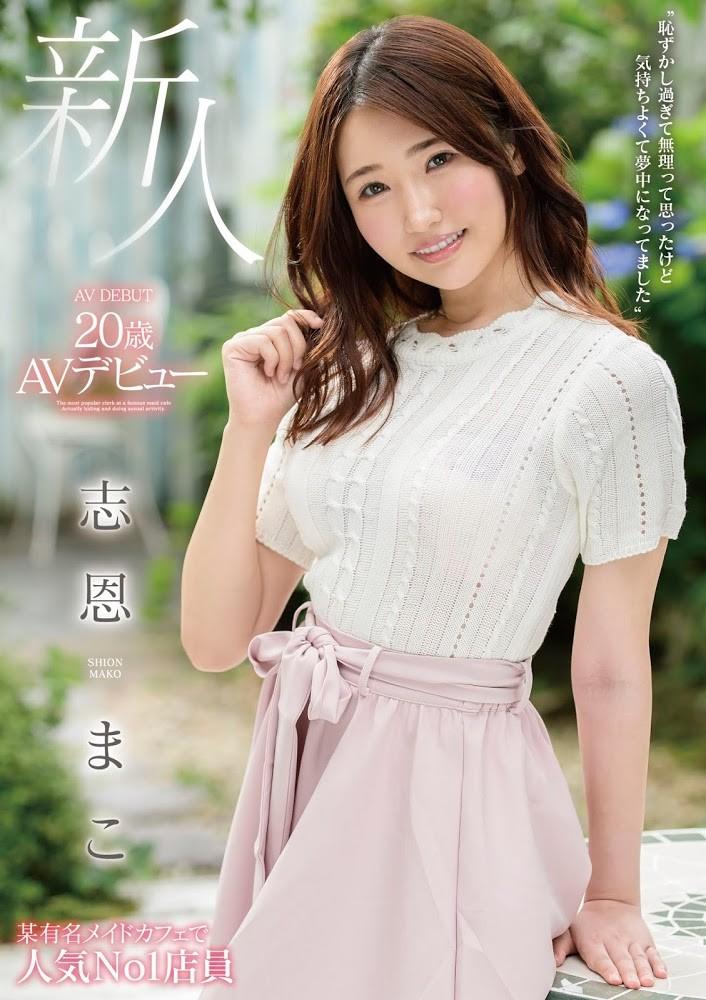 【6upoker】MMNF-001 :人气女仆志恩真子白嫩柔软的敏感肉体被玩坏!