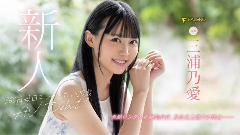 【6upoker】FLNS-340:巨乳长身美少女「三浦乃爱)」爱液氾滥每一天都想做爱!