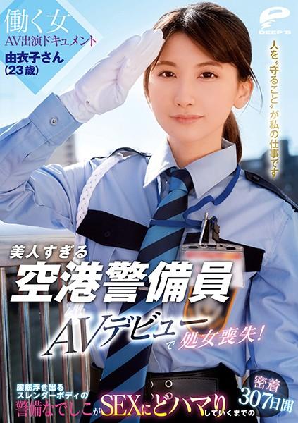 【6upoker】解密!那位花了片商307天才搞定、在机场担任警察的处女是? …