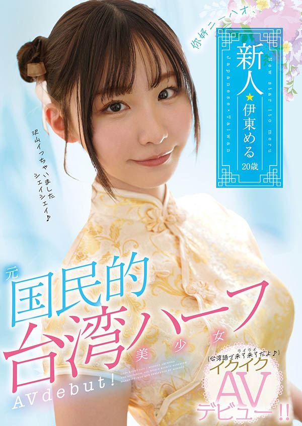 【6upoker】台湾的国民童星!中英日三声带演出!台日混血的伊东める出道啦!