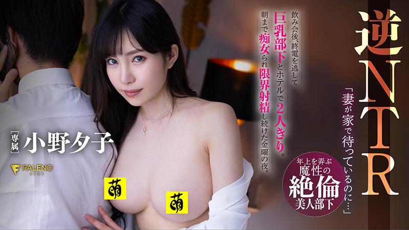 【6upoker】对部长伸魔掌后⋯小野夕子会乖乖发片吗?