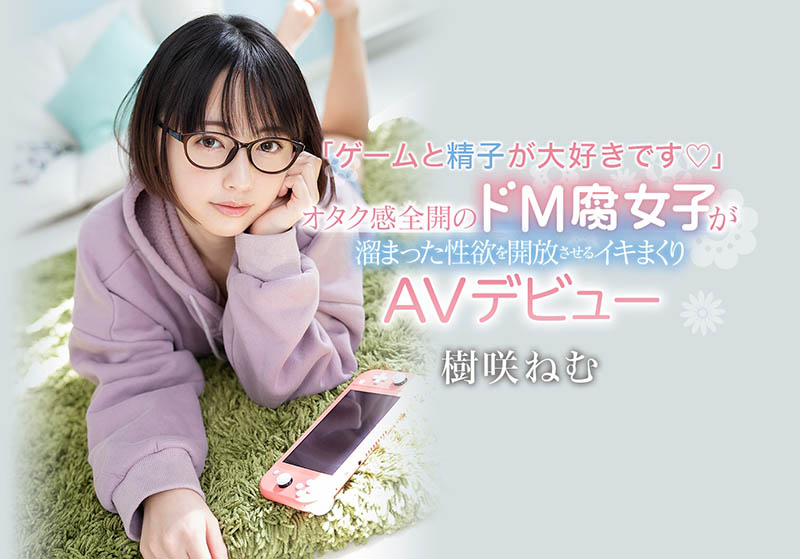 """【6upoker】真的是宅女!AV滴妹""""树咲ねむ""""活用错误性知识变M女!"""