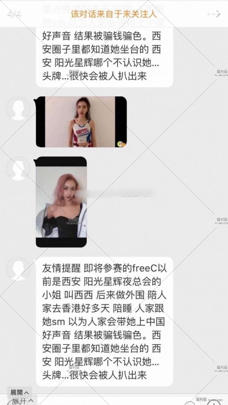 【6upoker】劲爆!《中国新说唱》女Rapper FreeC爱性影片流出!