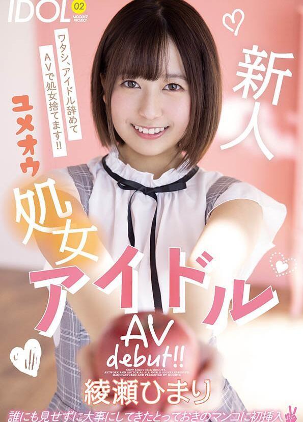 【6upoker】绫濑日葵MIFD-157 绫濑ひまり第一次从女孩变成女人