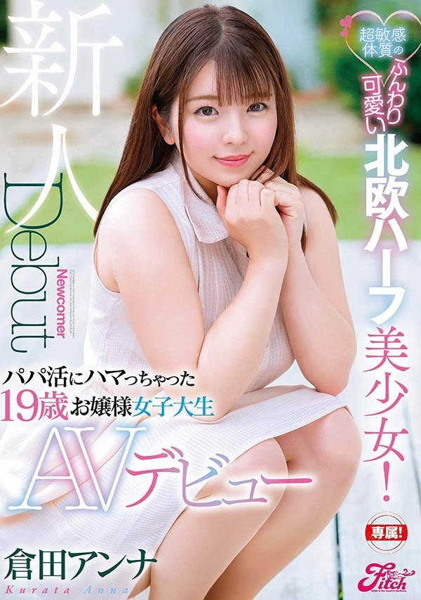 【6upoker】仓田安娜经典作品JUFE-103 小个子混血新人援交赚钱